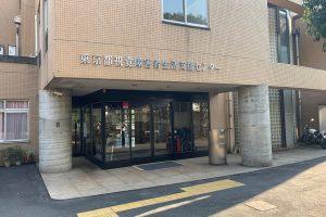 東京視覚障害者生活支援センターの入り口を撮影した画像。