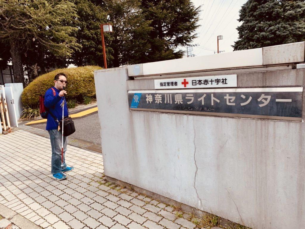 神奈川県ライトセンターの入り口に立つ渡辺敏之さん
