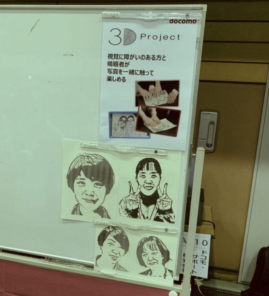 写真を凸凹印刷した紙をホワイトボードに貼っている画像
