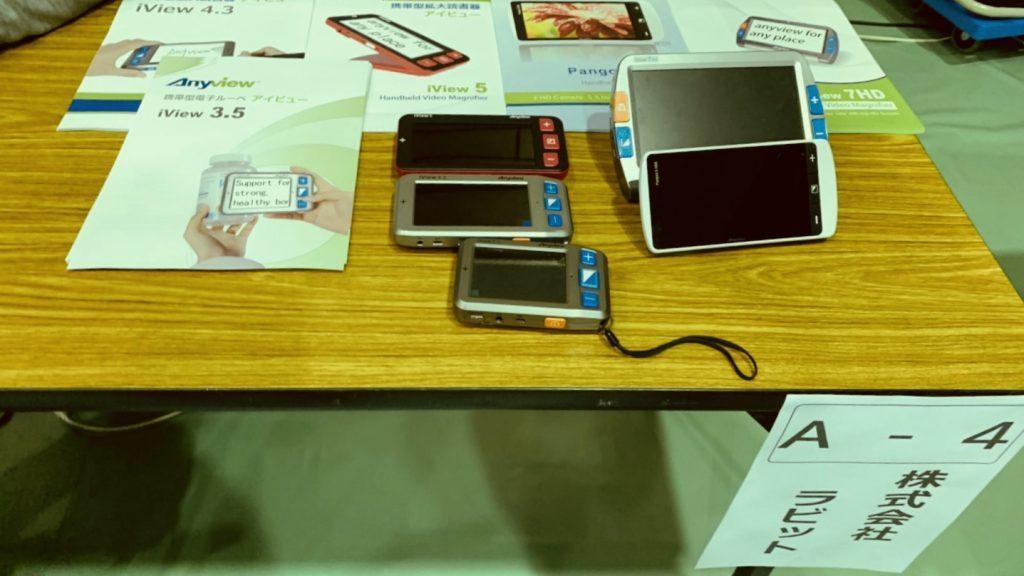 机の上に拡大読書器やパンフレットが置かれている画像