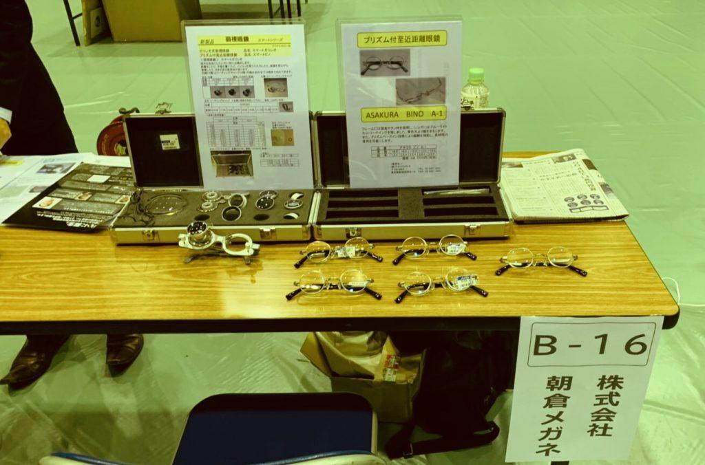 机の上に眼鏡型ルーペが置かれている画像