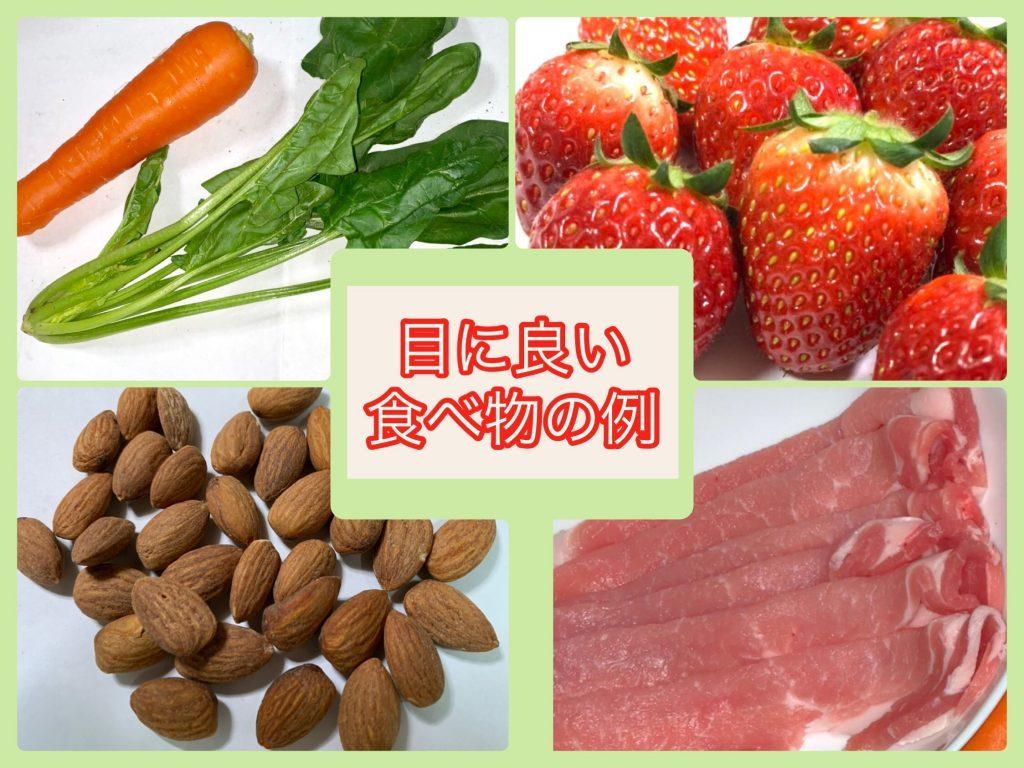 左上に人参とほうれん草、右上にイチゴ、左下にナッツ、右下に豚肉が写っている画像