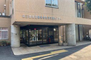 東京視覚障害者生活支援センターの入り口を撮影した画像