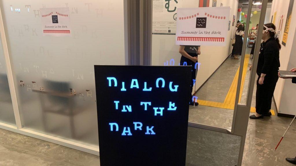 ダイアログ・イン・ザ・ダークの入口を撮影した画像
