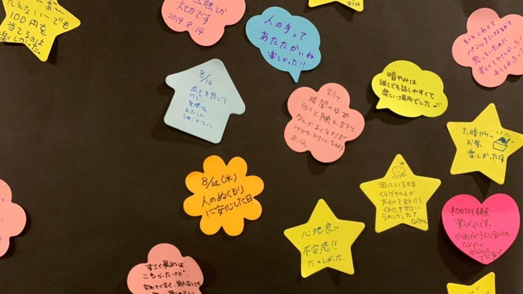 掲示板に参加者が感想を書いたポストイットが貼られているのをアップで撮影した画像。