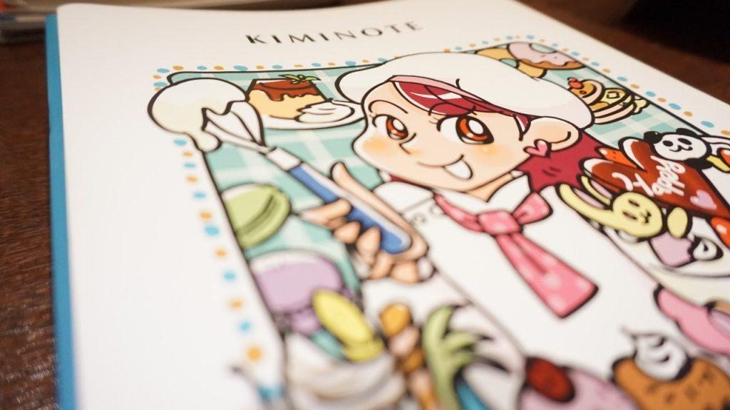 女の子のイラストが書かれているきみのての表紙をアップで撮影した画像。