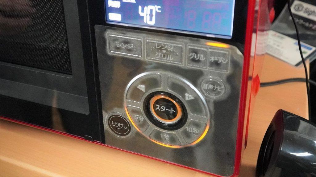 電子レンジの操作盤に点字カバーがかけられている画像。