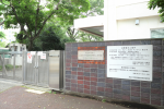 筑波大学附属視覚特別支援学校の正門を正面から撮影した画像