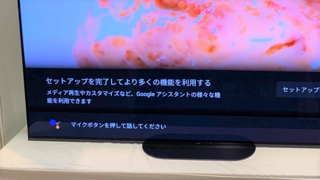 テレビの下部に音声入力の案内が出ている画像。