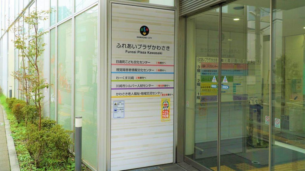 アイアイセンターが入っているビルの入り口の看板を撮影した画像。