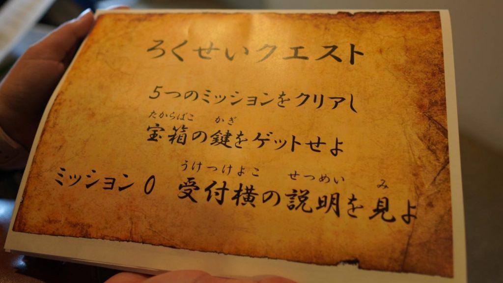 オレンジの紙に黒い文字でミッションが書かれている紙の画像。