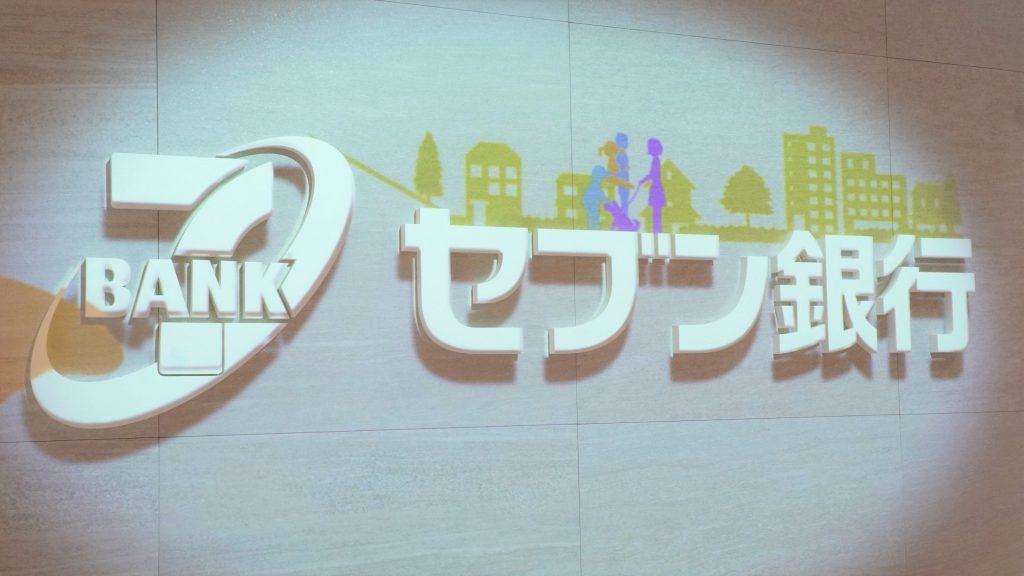 セブン銀行本社にあるロゴとプロジェクターに投影されたアニメーションの画像。