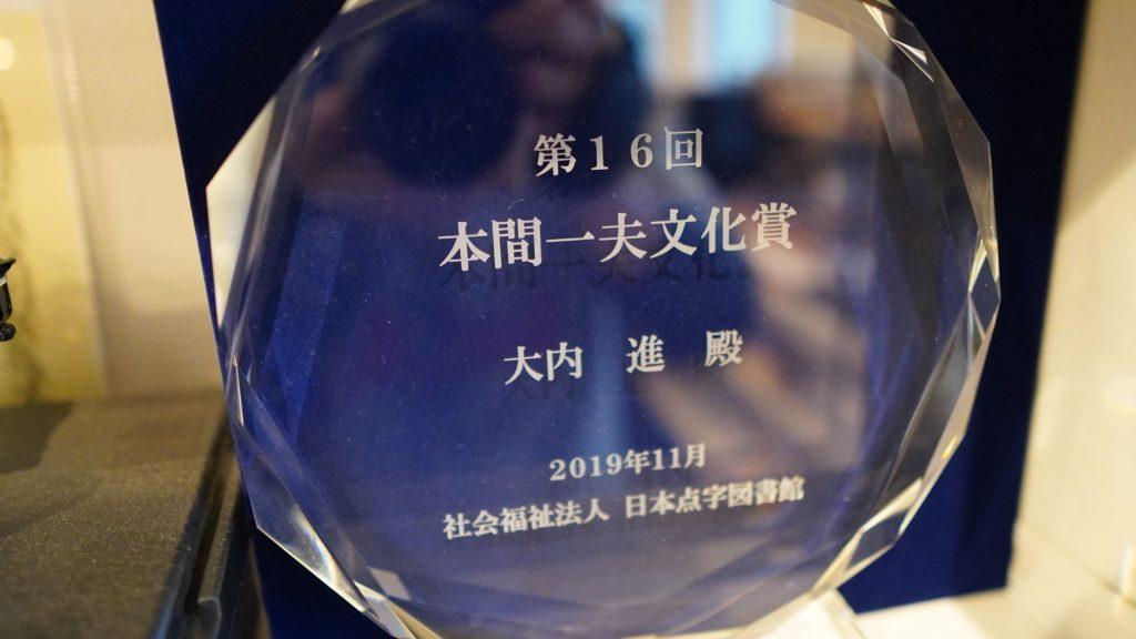 クリスタルの本間一夫文化賞の盾を撮影した画像。