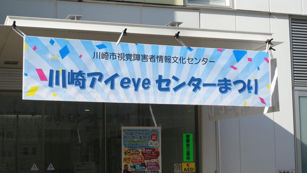 施設入り口にある川崎あいあいセンター祭りの看板を撮影した画像。