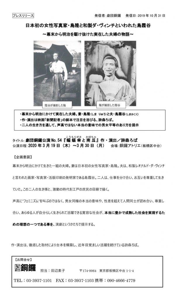 劇団銅鑼のプレスリリースの画像。