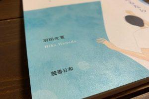 羽田さんの詩集の画像。本の表紙の下部の読書日和の文字をアップで撮影している。