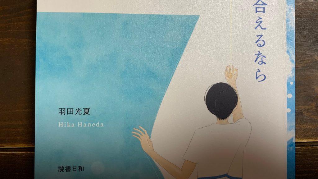 詩集の表紙の画像。女性が水色のカーテンを開けて雨のしずくを手で受けている。