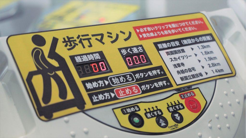 トレーニングマシーンの操作盤の画像。