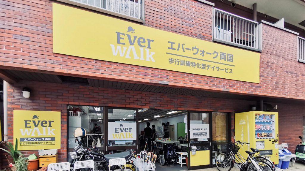 エバーウォークの入り口の画像。黄色い背景に黒字の大きな看板がある。