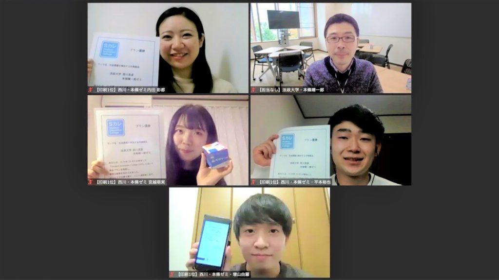 メンバー4名と教授がオンラインの画面上で映っているスクリーンショットの画像。