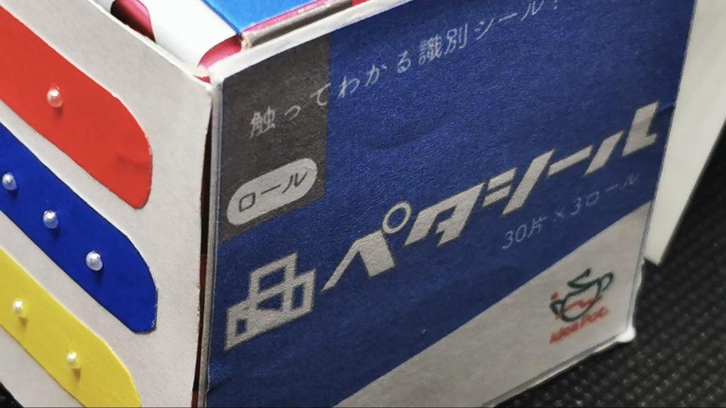 デコペタシールの箱の一部をアップで撮影した画像。