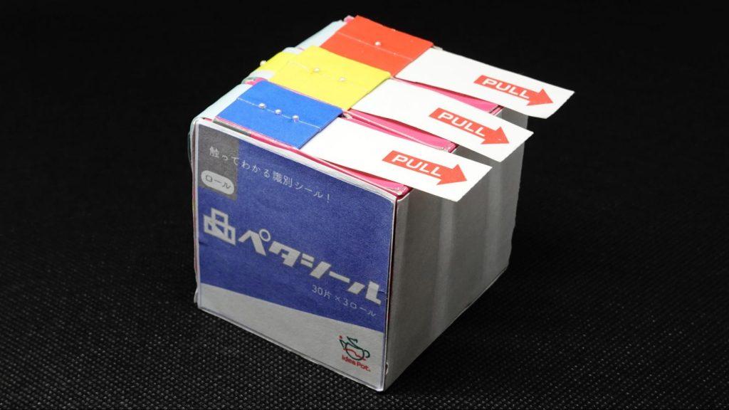 デコペタシールの箱だけを撮影した画像。