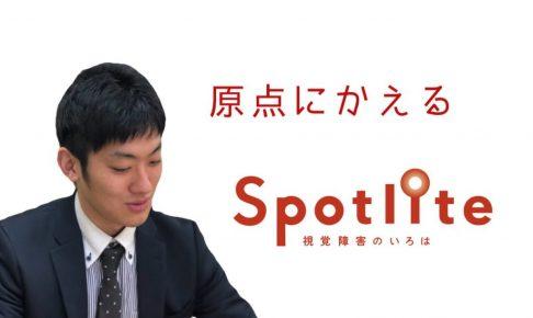 高橋さんとスポットライトのロゴを合わせたコラージュ画像