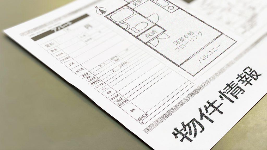 賃貸物件の物件情報が印刷された紙のイメージ画像。